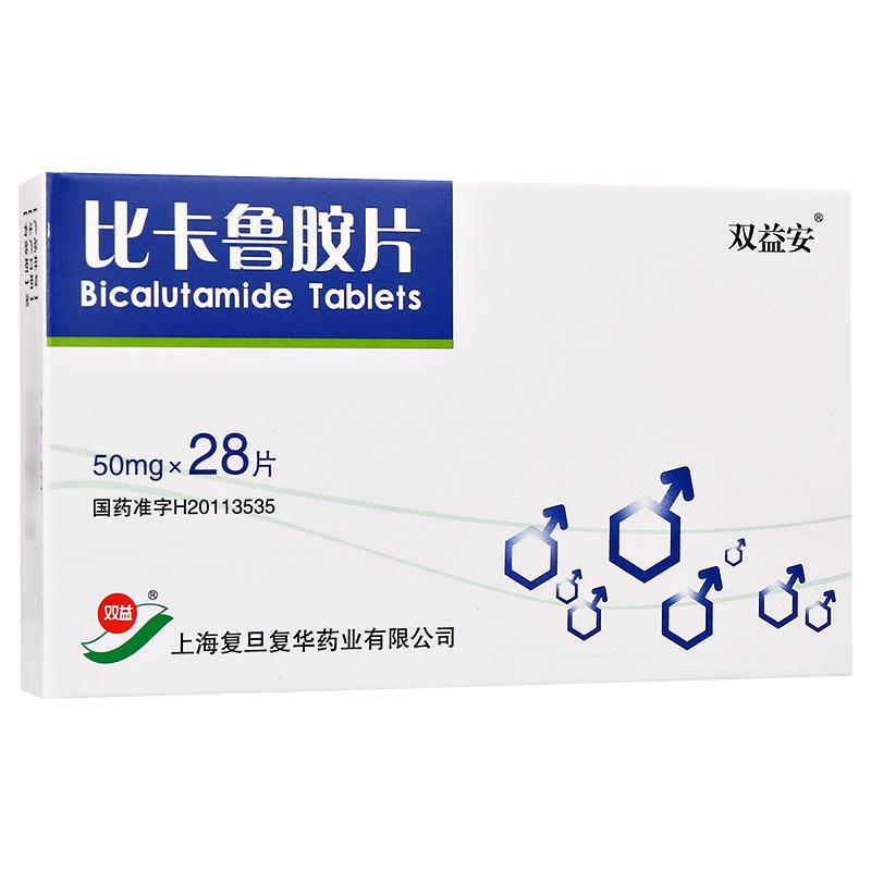 双益安 比卡鲁胺片