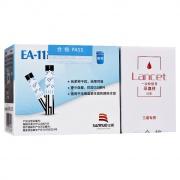 三諾 血糖測試條 EA-11 (瓶裝) 50支試條+50支針頭