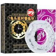 倍力乐 避孕套 (赠送龟头耐受延时锻炼环) 1只+1只