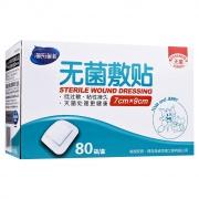 海氏海诺 无菌敷贴 HN-001 7cm*9cm*80袋/盒