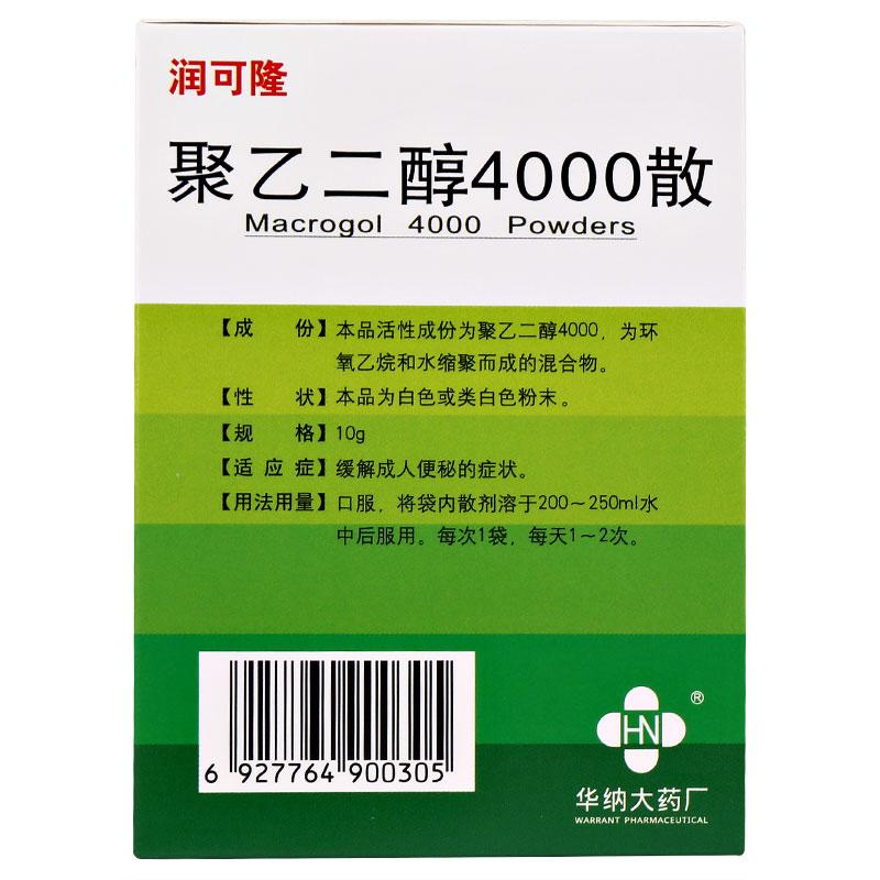 润可隆 聚乙二醇4000散