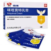 南博 咪喹莫特乳膏 (0.25g: 12.5mg)*4袋