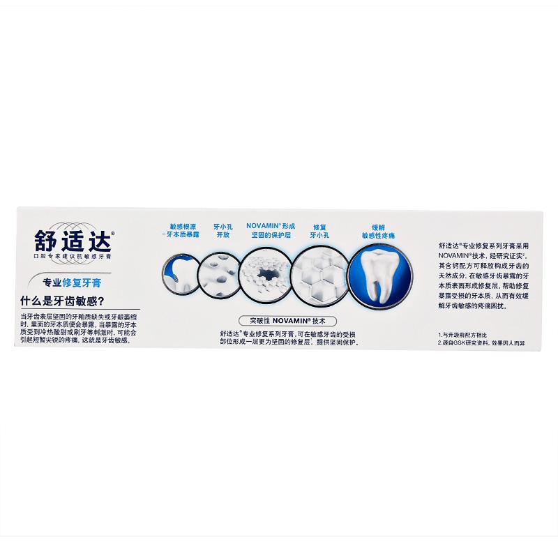舒适达 专业修复牙膏