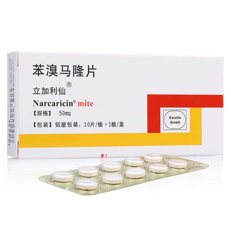 立加利仙 苯溴马隆片