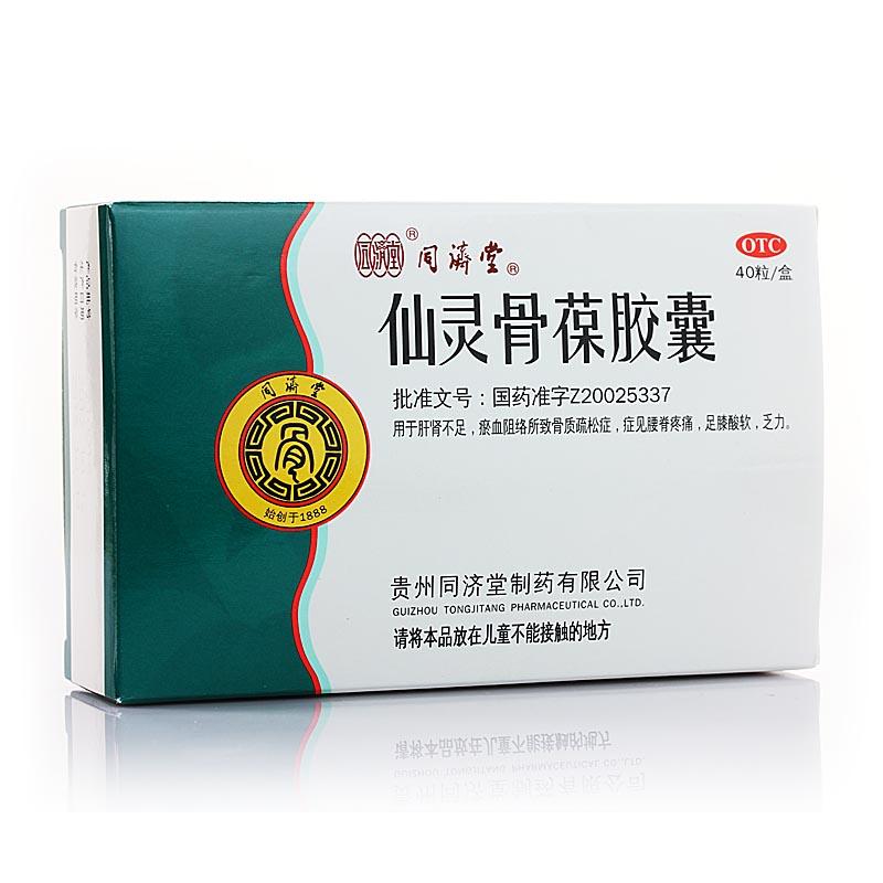 同濟堂 仙靈骨葆膠囊 0.5g*40粒/盒
