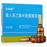 富露施 吸入用乙酰半胱氨酸溶液 (3ml:300mg)*5支/盒