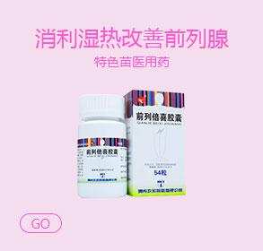 消利湿热,活血化瘀改善前列腺症状 特色苗医用药