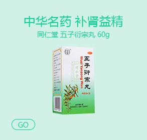 中华名药,补肾益精