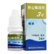 暢迪 粉塵螨滴劑3號 2ml(100μg/ml)