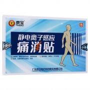 泰宝 静电离子感应痛消贴 145mm*95mm*3袋/盒