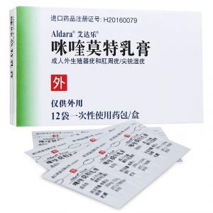 艾达乐 咪喹莫特乳膏 (250mg:12.5mg)*12袋