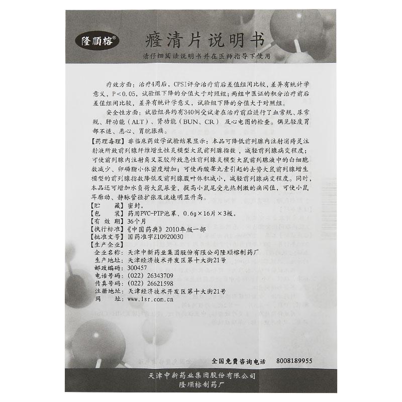 隆顺榕 癃清片(薄膜衣片)