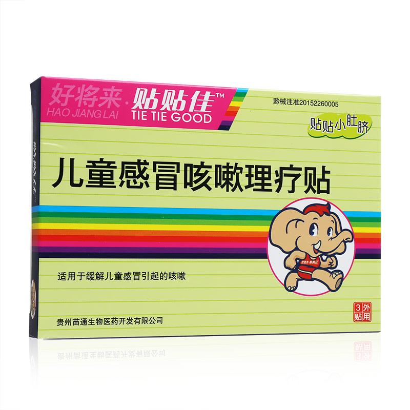 好将来贴贴佳 儿童感冒咳嗽理疗贴 65mm*65mm*3贴