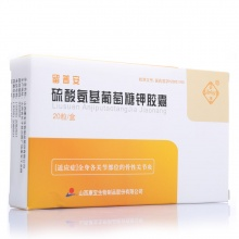 留普安 硫酸氨基葡萄糖鉀膠囊 0.25g*10粒*2板