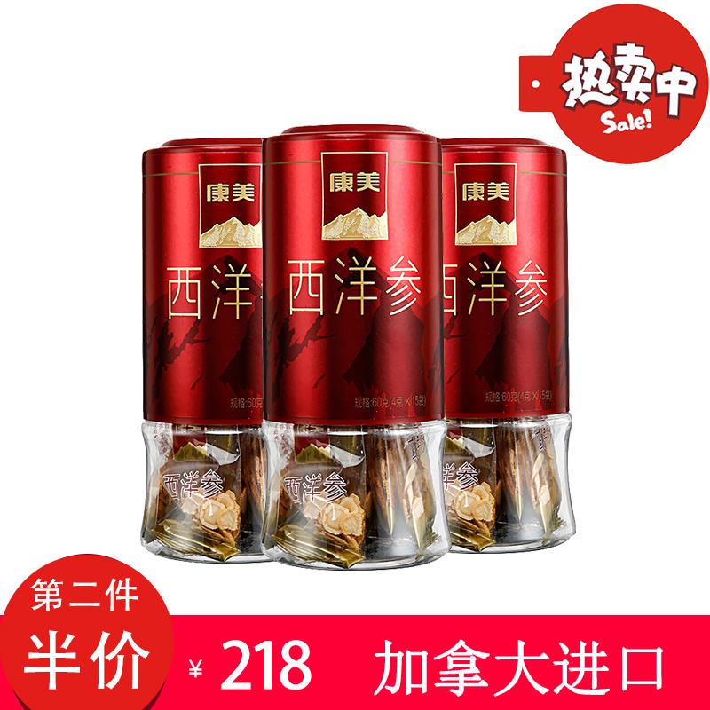 康美 西洋参 60g(4g*15袋)