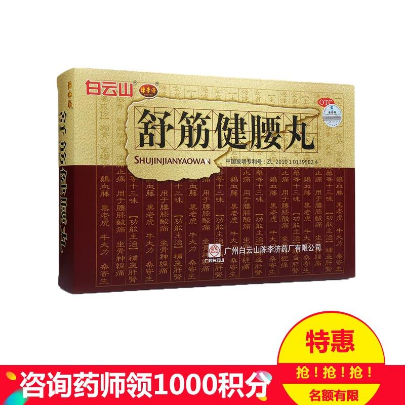 白云山 舒筋健腰丸 45g*10瓶/盒