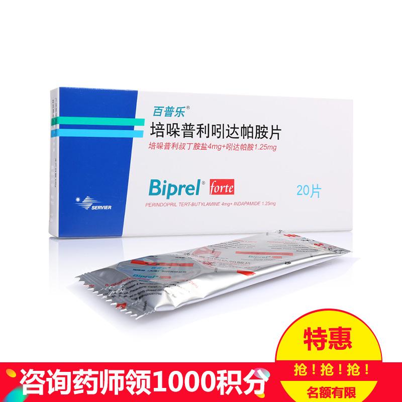 百普乐 培哚普利吲达帕胺片