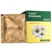 今典鲜 菊花细胞破壁粉(固体饮料) 2g*10袋