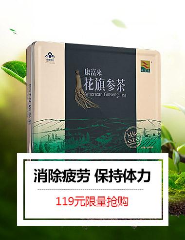 120109花旗参茶