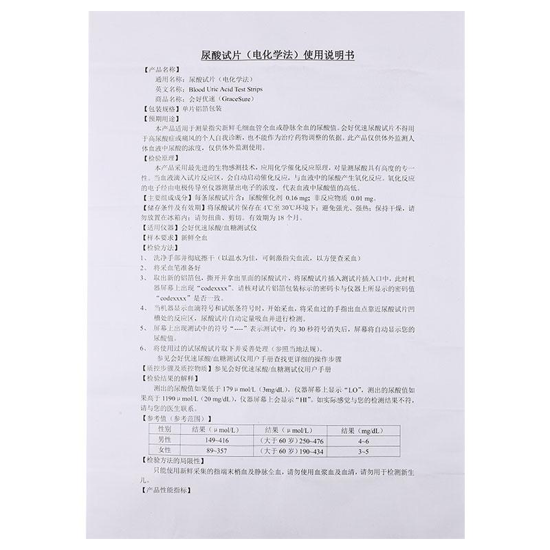 會好 尿酸試片(電化學法) (適用于優速型尿酸/血糖測試儀)