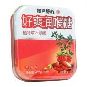 慢嚴舒檸 好爽潤喉糖(草莓味) 40g(15粒)