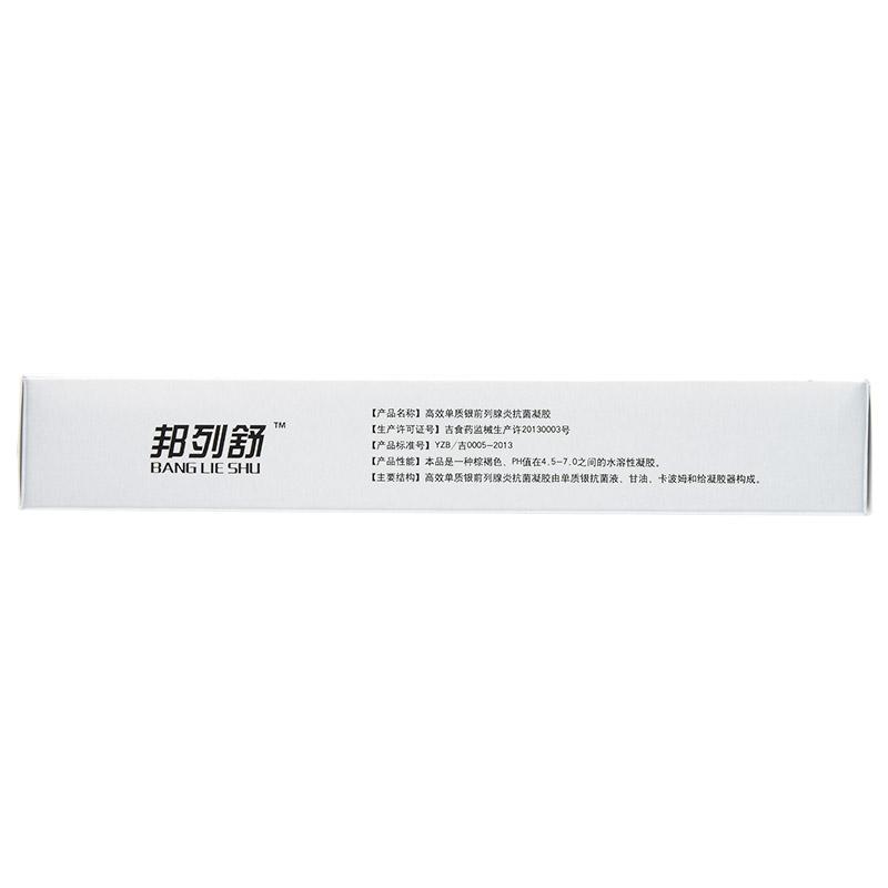邦列舒 高效单质银前列腺炎抗菌凝胶