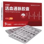欣复康 活血通脉胶囊 0.25g*36粒/盒