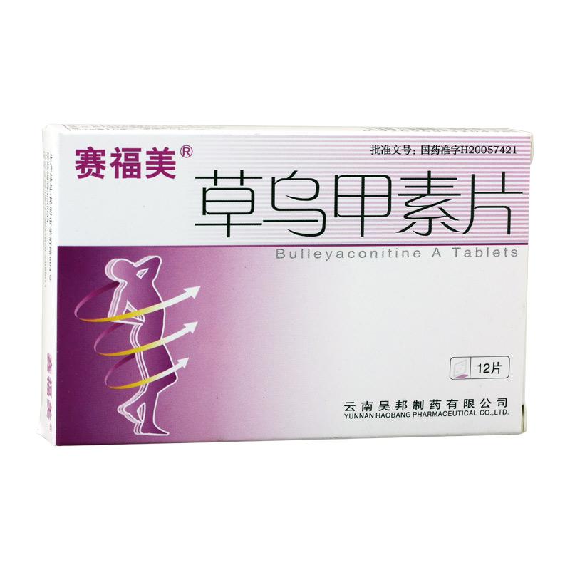 赛福美 草乌甲素片