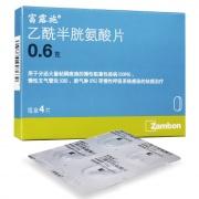 富露施 乙酰半胱氨酸片 0.6g*4片/盒
