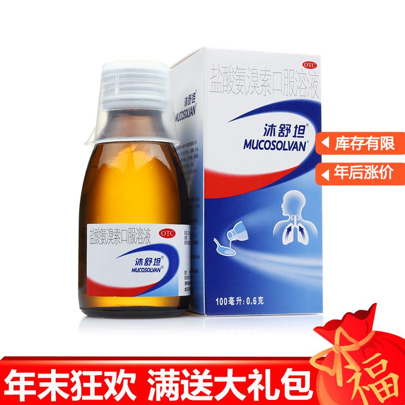 沐舒坦 盐酸氨溴索口服溶液
