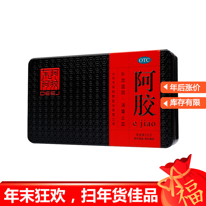 东阿阿胶 阿胶 250g/盒