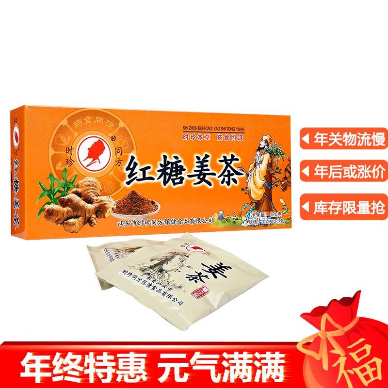 时珍同方 红糖姜茶 10g*12小包
