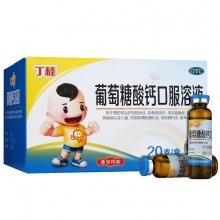 丁桂 葡萄糖酸钙口服溶液 (10ml:10%)*20支