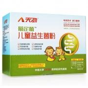 天劲 儿童益生菌粉 75g(2.5g*30袋)