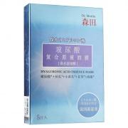 Dr.Morita森田 玻尿酸復合原液面膜 30g*5片