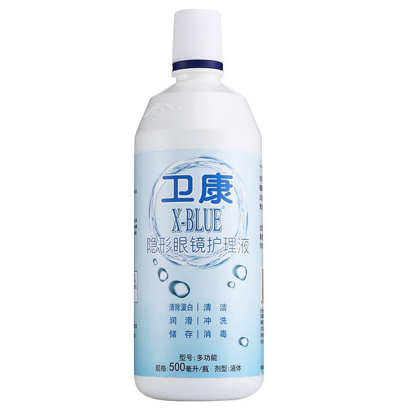 衛康 X-Blue隱形眼鏡護理液 多功能