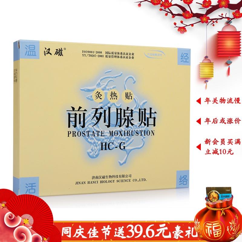 汉磁 灸热贴 (前列腺贴) HC-G 2贴