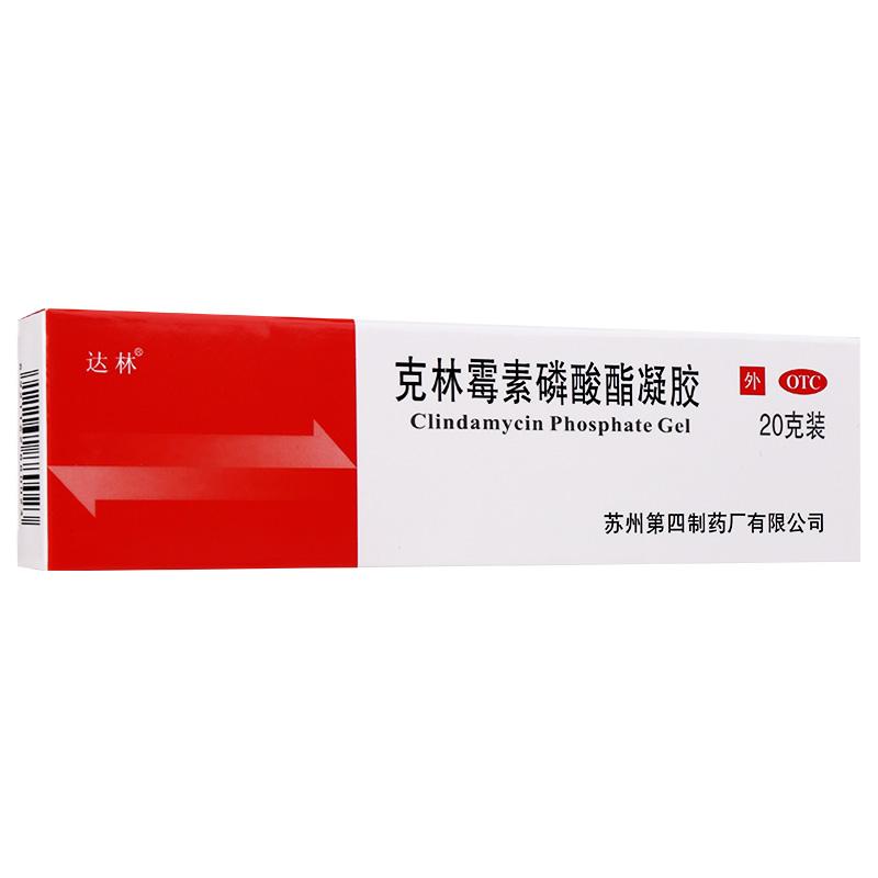 达林 克林霉素磷酸酯凝胶