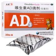 双鲸 维生素AD滴剂(胶囊型)(1岁以上) (A 2000IU+D3 700IU)*30粒
