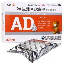 雙鯨 維生素AD滴劑(膠囊型)(1歲以上) 30粒