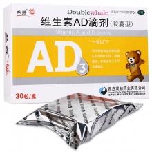 雙鯨 維生素AD滴劑(膠囊型)(1歲以下) (A 1500IU+D3 500IU)*30粒