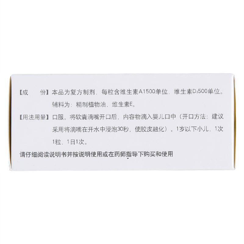 伊可新 维生素AD滴剂(胶囊型)(0-1岁)