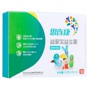 思连康 益婴宝益生菌固体饮料 30g(3g*10袋)