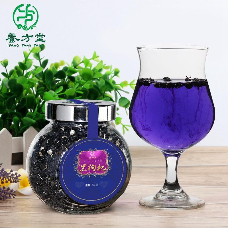 养方堂 黑枸杞 50g