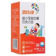 思連康 益小寶益生菌巧克力豆 112.5g(2.5g*45粒)