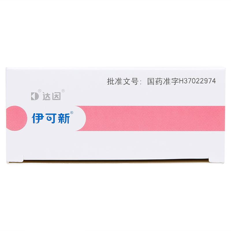 伊可新 维生素AD滴剂(胶囊型)(1岁以上)