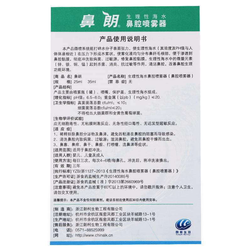 鼻朗 生理性海水鼻腔喷雾器(鼻腔喷雾器) 定量泵款