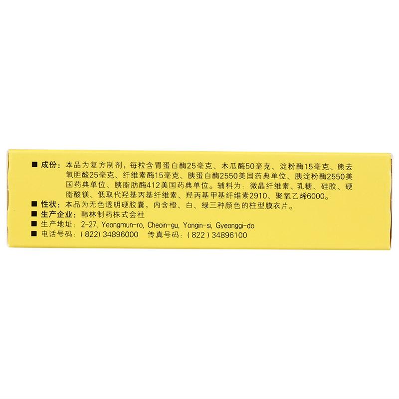 达吉 复方消化酶胶囊