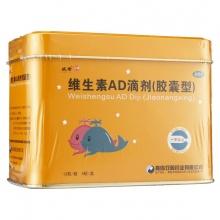 双鲸 维生素AD滴剂(胶囊型) (1岁以上) (A 2000IU+D3 700IU)*12粒*5板