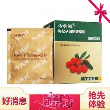 今典鲜 枸杞子细胞破壁粉(固体饮料) 2g*10袋